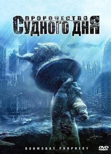онлайн кино про апокалипсис